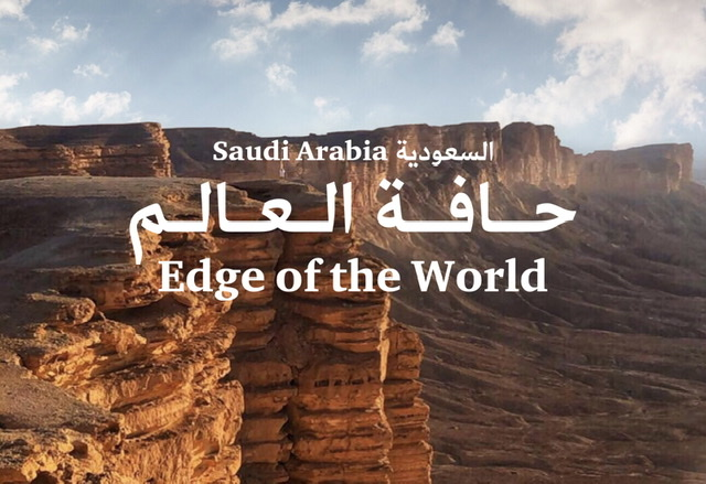 حافة العالم Edge of the World