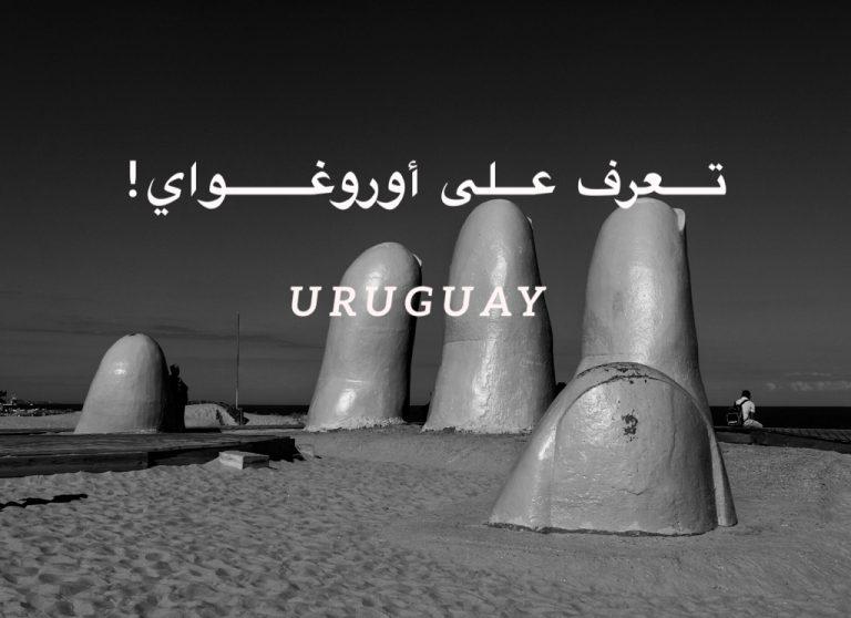 أوروغواي | أميركا الجنوبية