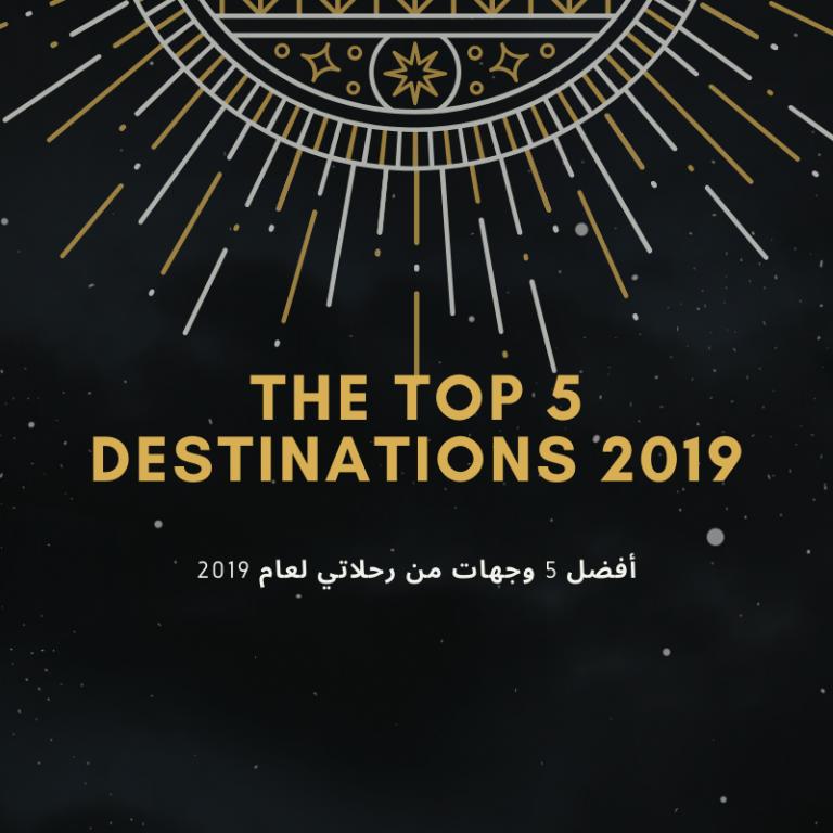 أفضل 5 وجهات من رحلاتي لعام 2019