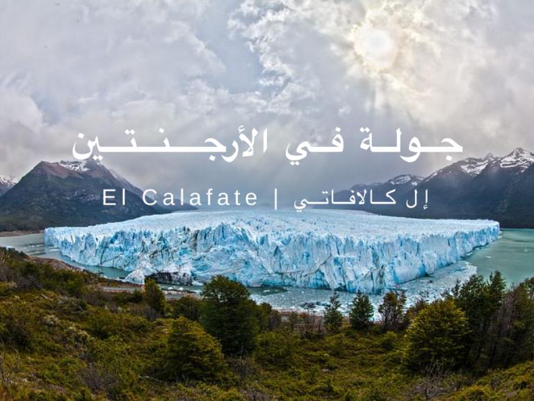 جولة في الأرجنتين | إل كالافاتي