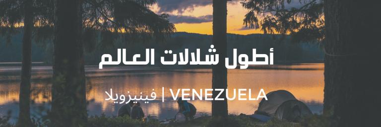 رحلتي لأطول شلالات العالم | فينيزويلا