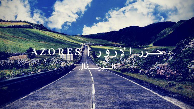 جــزر الأزور | Azores