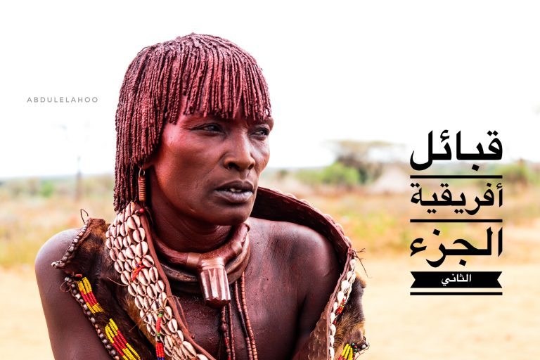 قبائل أفريقية | الجزء الثاني