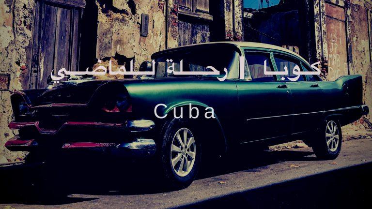كوبا | رحلة للماضي Cuba