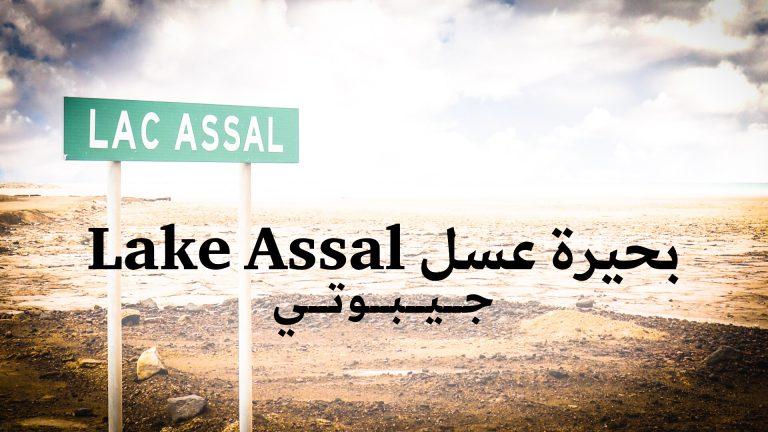 بحيرة عسل Lake Assal