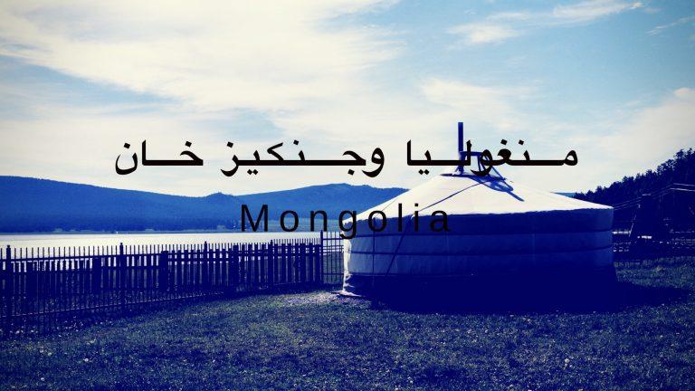 منغوليا وجنكيز خان | Mongolia