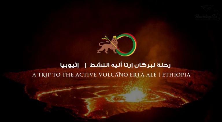 بركان إرتا أليه | Erta Ale Volcano