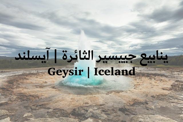 ينابيع جييسير الثائرة | آيسلند Geysir